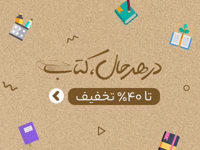 تبلیغ کتاب