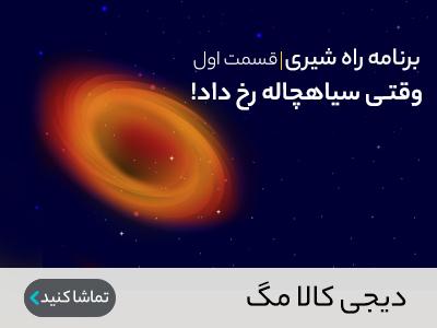 سیاه چاله